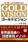 GOLD VISION_表紙
