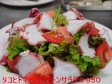 タコとトマトサラダ