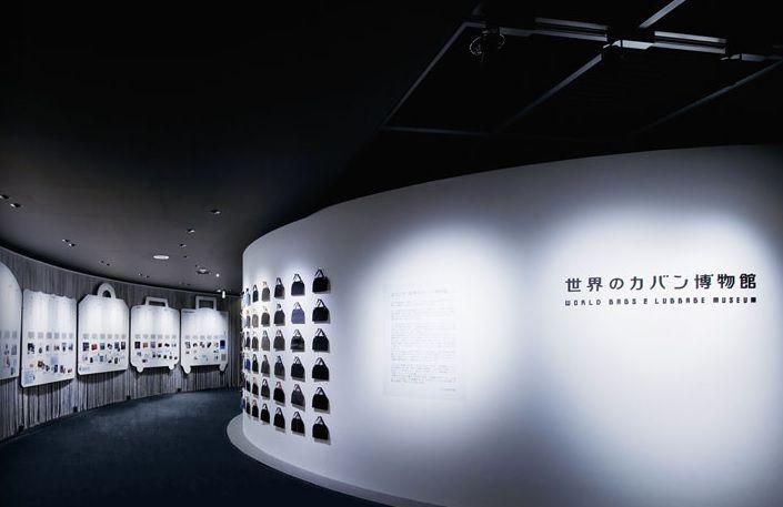 世界のカバン博物館 : カズカズの数々の企業ミュージアム訪問記