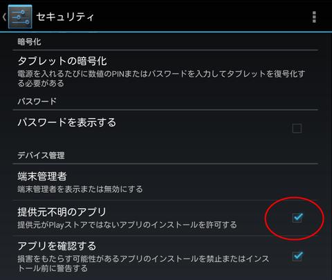 Screenshot_2012-11-24-00-45-09
