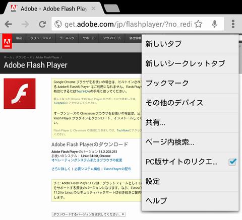 Screenshot_2012-11-24-00-42-05