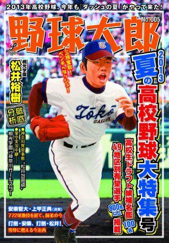 速報!高校野球 甲子園 2013 優勝 候補 予想?