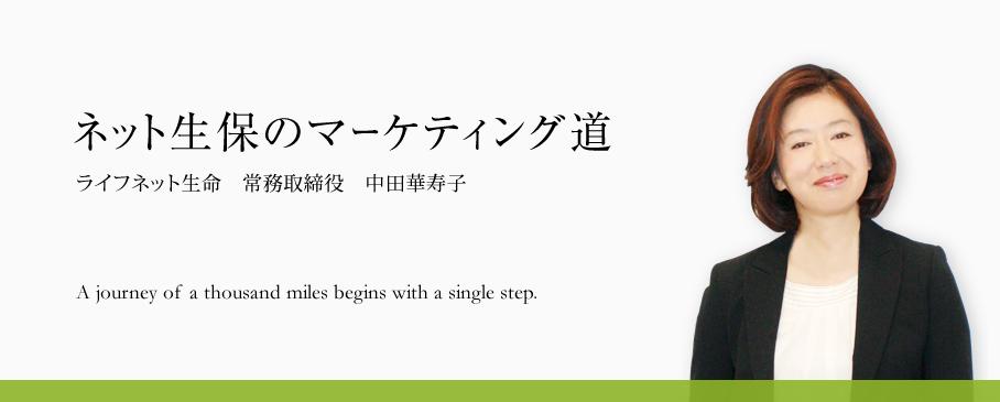 ネット生保のマーケティング道 ネット生保のマーケティング道~ライフネット生命 常務取締役 中田華寿子のブログ