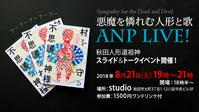 ANPLIVE0802_2