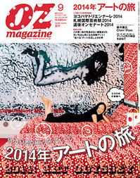 magazine201409
