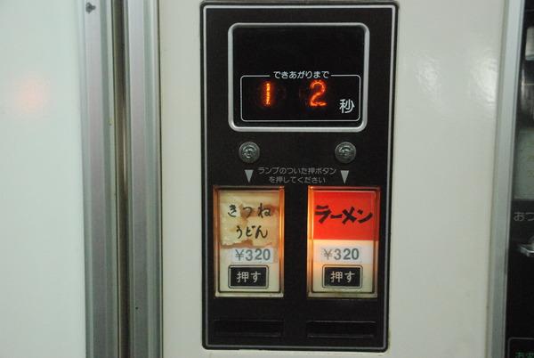 オレンジハット太田藪塚 (12)