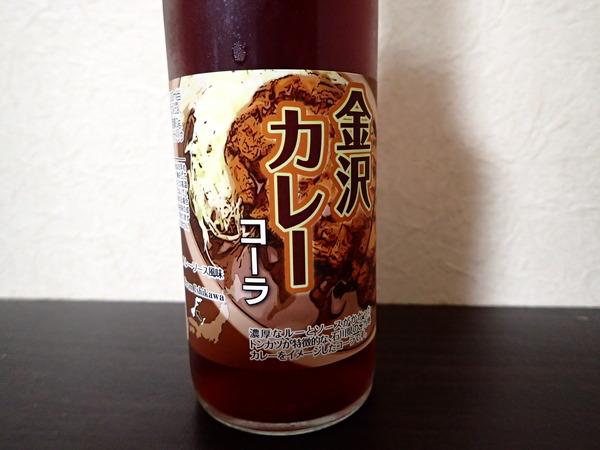金沢カレーコーラ (2)