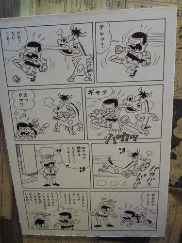 赤塚不二夫博物館 (14)