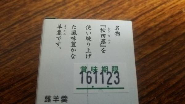 ふき羊羹 (3)