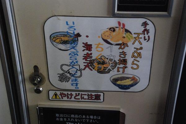 ビックチェイス神川店 (4)