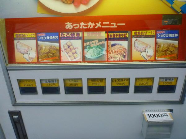 横浜食品研究所 (3)