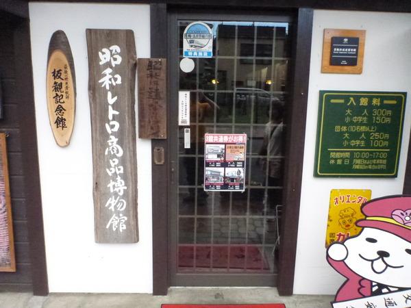 昭和レトロ博物館 (2)