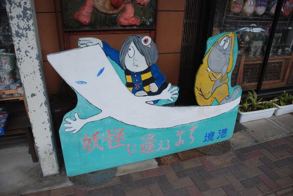 妖怪食品研究所 (3)