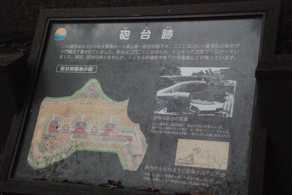 加太砲台跡 (7)