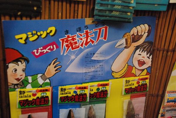 駄菓子屋さん博物館 (12)