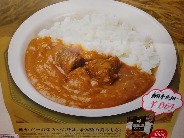 道の駅紀伊長島マンボウ (3)