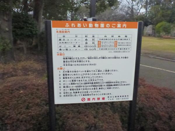 平塚市ふれあい動物園 (2)