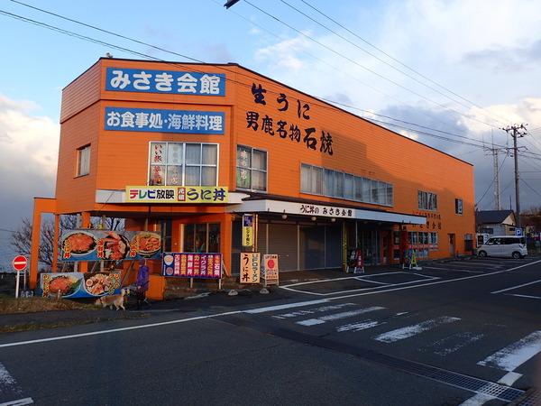 みさき会館 (1)