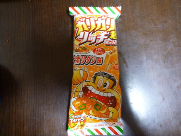 ガリガリくんナポリタン味 (1)