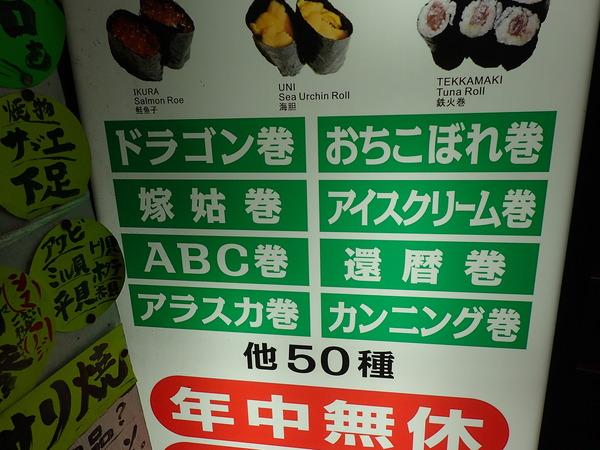 丸八寿司 (2)