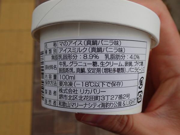 真鯛アイス (6)