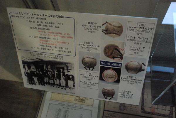 横浜税関展示室 (3)