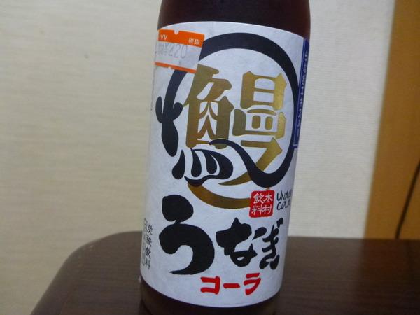 うなぎコーラ (2)