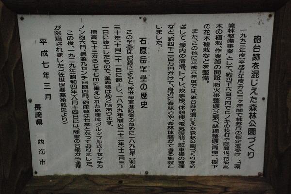 佐世保砲台跡 (2)