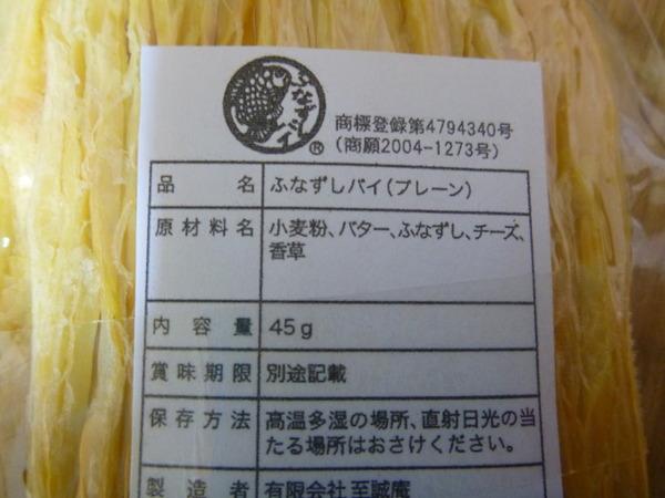 ふなずしパイ (7)