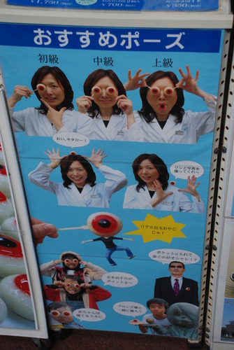 妖怪食品研究所 (8)