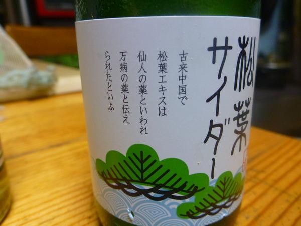 松葉サイダー&お茶イダー (2)