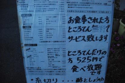 地魚 さくら (3)
