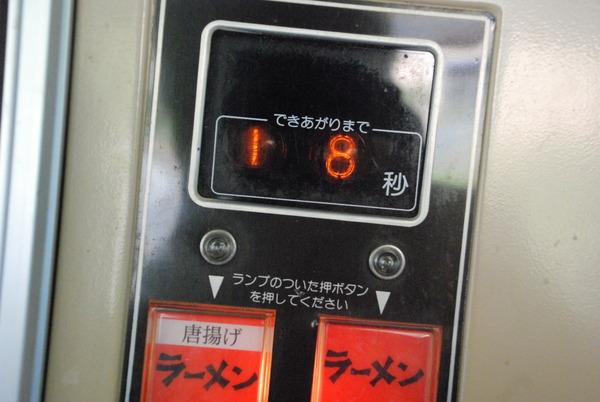 丸美屋自販機コーナー (13)