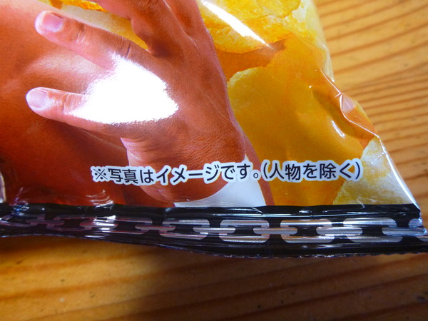 ポテトチップスモンブラン味 (3)