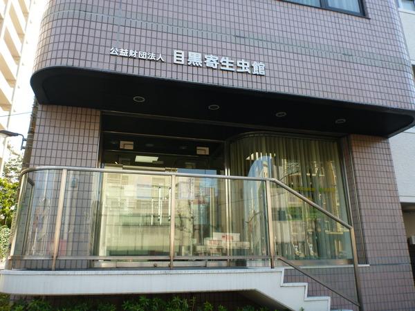 目黒寄生虫館 (2)
