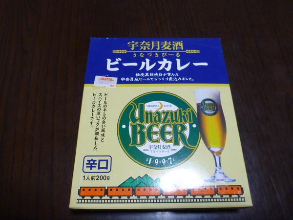 ビールカレー (1)