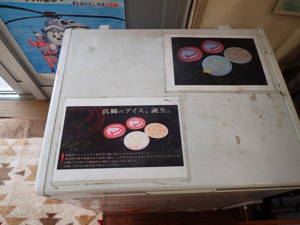 真鯛アイス (3)