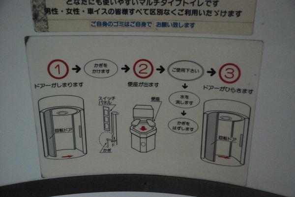 ハイテクトイレ (8)