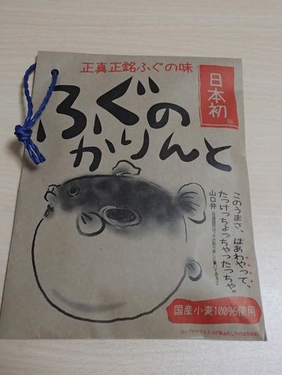 ふぐかりんとう (1)