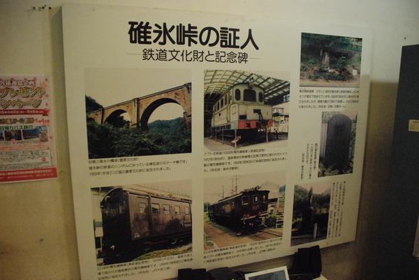 鉄道文化村 (6)