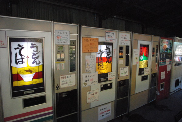 丸美屋自販機コーナー (3)