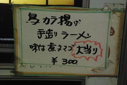 丸美屋自販機コーナー (12)