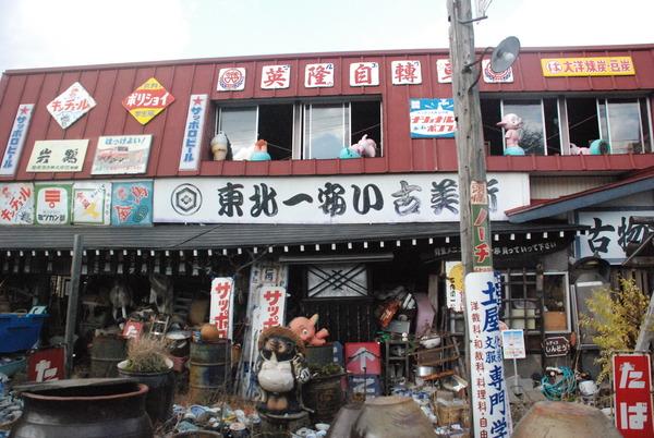 みちのく骨董店 (9)