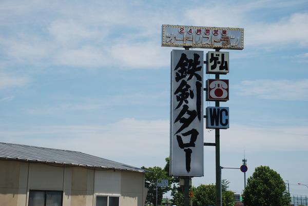 鉄剣タロー (2)