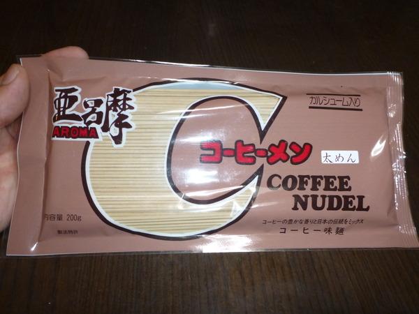 コーヒー麺 (1)