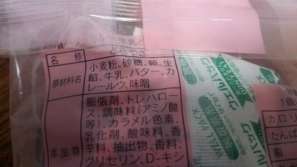 味噌バターカレー牛乳どら焼き (3)