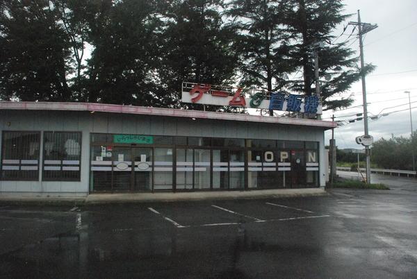 ドライブイン七輿 (1)