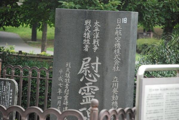 旧日立航空機(株)立川変電所 (8)