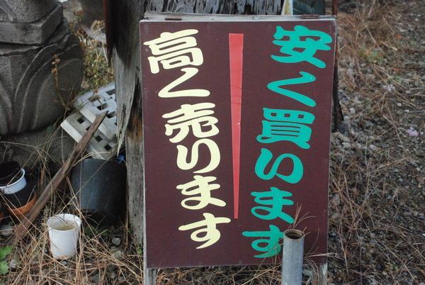 みちのく骨董店 (16)