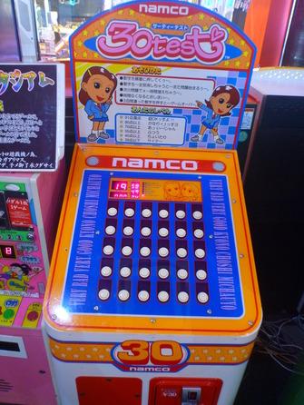 遊道楽嘉瀬店 (9)